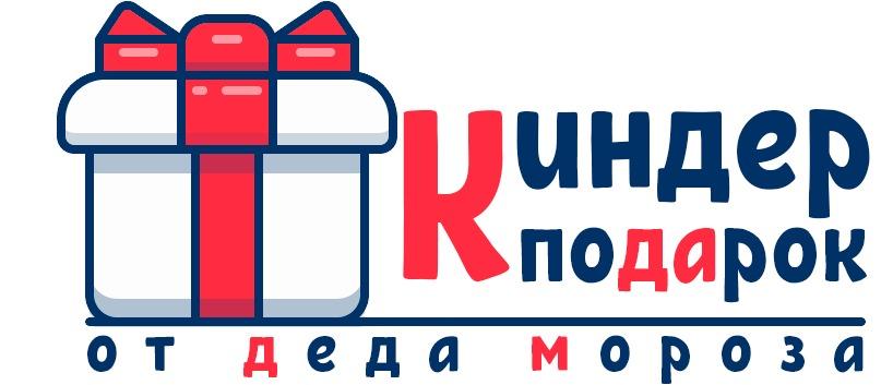 КИНДЕР ПОДАРОК